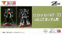 HGUC Zガンダム用 (フルアーマー Z) (c.o.v.e.r.kit-10)