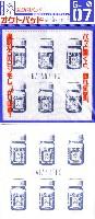 ガイアノーツG-Goods シリーズ (ツール)オクトパッド