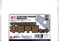 戦艦 山城用 木製甲板セット (1/700スケール)