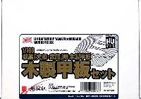 新撰組マイスタークロニクル パーツ戦艦 大和・武蔵用 木製甲板セット (1/700スケール)