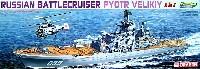 ドラゴン1/700 Modern Sea Power Seriesロシア海軍原子力ミサイル巡洋艦 ピョートル ヴェリキー 3in1 (プレミアムエディション)