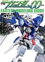 アスキー・メディアワークス電撃HOBBY BOOKS機動戦士ガンダム00 最速モデリングガイド