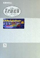 トミーテックザ・トラックコレクションザ・トラックコレクション 第4弾 専用ケース