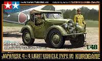 タミヤ1/48 ミリタリーミニチュアシリーズ日本陸軍 95式小型乗用車 (くろがね四起)