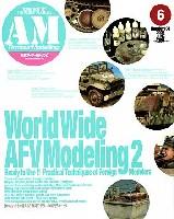 アーマーモデリング 2008年6月号