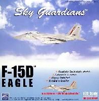 ウイッティ・ウイングス1/72 スカイ ガーディアン シリーズ (現用機)F-15D イーグル イスラエル国防軍空軍 #979 Mashak Knafa 'im