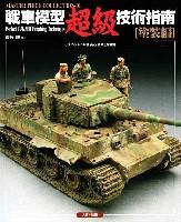 大日本絵画マスターピースコレクション (MASTER PIECE COLLECTION)戦車模型超級技術指南 塗装編