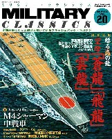 イカロス出版ミリタリー クラシックス (MILITARY CLASSICS)ミリタリー クラシックス Vol.20