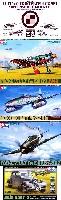 タミヤ1/48 飛行機 スケール限定品ドイツ迎撃戦闘機セット ドイツ本土防空戦