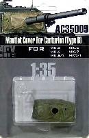 AFV CLUB1/35 AC ディテールアップパーツセンチュリオン用 砲塔防盾カバー (Type B)