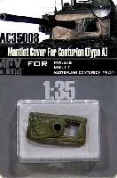 AFV CLUB1/35 AC ディテールアップパーツセンチュリオン用 砲塔防盾カバー (Type A)