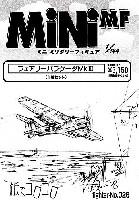 紙でコロコロ1/144 ミニミニタリーフィギュアフェアリー バラクーダ Mk.3