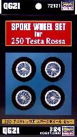 ハセガワ1/24 QG帯シリーズフェラーリ 250TR テスタロッサ用スポークホイール
