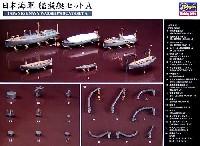 ハセガワ1/350 QG帯シリーズ日本海軍 艦載艇セット A