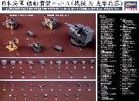 ハセガワ1/350 QG帯シリーズ日本海軍 艦船装備セット A (機銃 & 光学兵器)