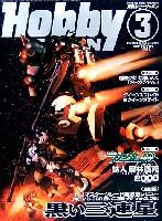 ホビージャパン月刊 ホビージャパンホビージャパン 2008年3月号