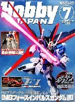 ホビージャパン月刊 ホビージャパンホビージャパン 2008年7月号