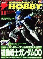 電撃ホビーマガジン 2008年11月号