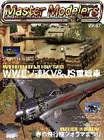 芸文社マスターモデラーズマスターモデラーズ Vol.57 (2008年5月)