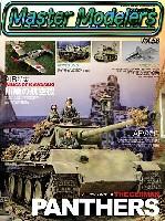 芸文社マスターモデラーズマスターモデラーズ Vol.58 (2008年6月)