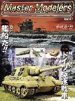 芸文社マスターモデラーズマスターモデラーズ Vol.61 (2008年9月)