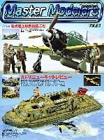 芸文社マスターモデラーズマスターモデラーズ Vol.63 (2008年11月)