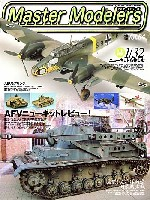 芸文社マスターモデラーズマスターモデラーズ Vol.64 (2008年12月)