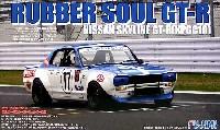 フジミ1/24 ヒストリックレーシングカー シリーズニッサン スカイライン GT-R (KPGC10) ラバーソウル GT-R仕様