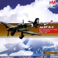 Ju-87 D3 スツーカ イタリア空軍
