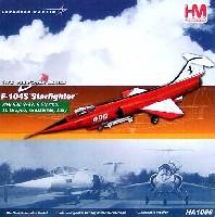 F-104S スターファイター イタリア スペシャル