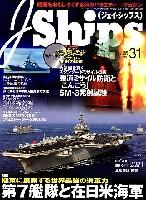 イカロス出版JシップスJシップス Vol.31