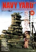 大日本絵画ネイビーヤードネイビーヤード Vol.7 第三次ソロモン海戦
