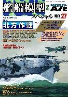 モデルアート艦船模型スペシャル艦船模型スペシャル No.27 北方作戦