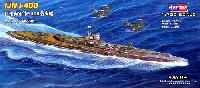 ホビーボス1/700 潜水艦モデル日本海軍 伊-400 潜水艦
