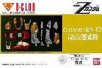 Bクラブc・o・v・e・r-kitシリーズHGUC 百式用