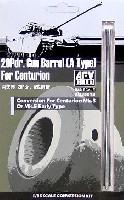 センチュリオン用 20ポンド砲 砲身 (Aタイプ)