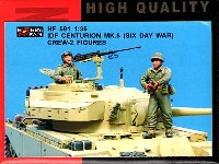 センチュリオン Mk.5 (6日間戦争)用 乗員2体セット