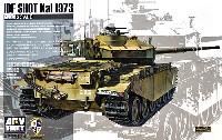 イスラエル国防軍 ショット・カル戦車 1973