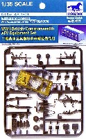 ブロンコモデル1/35 AFV アクセサリー シリーズイギリス 軍用車両車載装備品セット