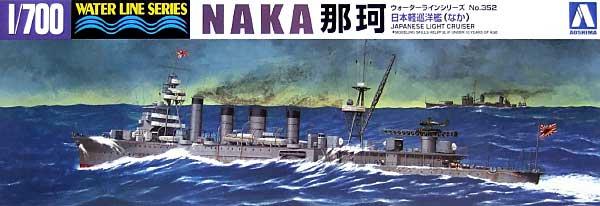 軽巡洋艦 那珂プラモデル(アオシマ1/700 ウォーターラインシリーズNo.352)商品画像