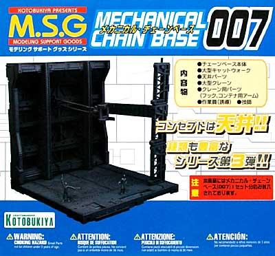 メカニカル・チェーンベース 007プラモデル(コトブキヤM.S.G メカニカルベースNo.MB016)商品画像