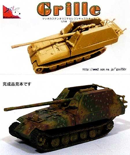 ドイツ 兵装運搬車 グリレ17 (17cm72式カノン砲搭載 大型兵装運搬車)レジン(マツオカステン1/144 オリジナルレジンキャストキット (AFV)No.MATUAFV-006)商品画像