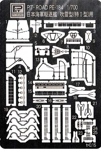 日本海軍 駆逐艦 吹雪型 特1型 エッチングパーツエッチング(ピットロード1/700 エッチングパーツシリーズNo.PE-184)商品画像_1