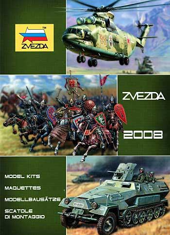 ズベズダ カタログ 2008年度版カタログ(ズベズダカタログNo.ZV2008)商品画像