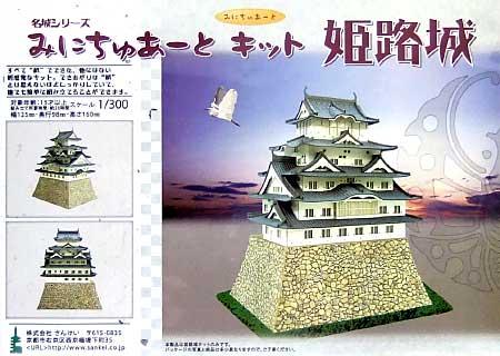姫路城ペーパークラフト(さんけいみにちゅああーと キット 名城シリーズNo.MIKM004-01)商品画像