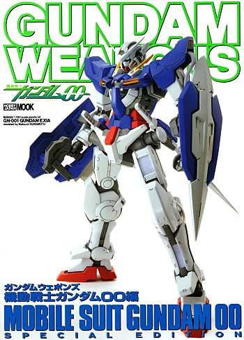 機動戦士ガンダム 00編本(ホビージャパンGUNDAM WEAPONS (ガンダムウェポンズ)No.68143-41)商品画像