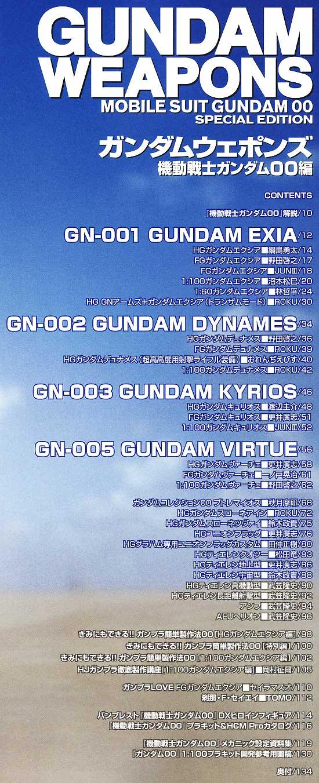 機動戦士ガンダム 00編本(ホビージャパンGUNDAM WEAPONS (ガンダムウェポンズ)No.68143-41)商品画像_1