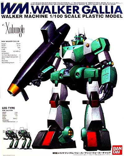 ウォーカーマシン ウォーカーギャリア (戦闘メカ ザブングル)プラモデル(バンダイリアルロボットレボリューション (R3)No.0153120)商品画像