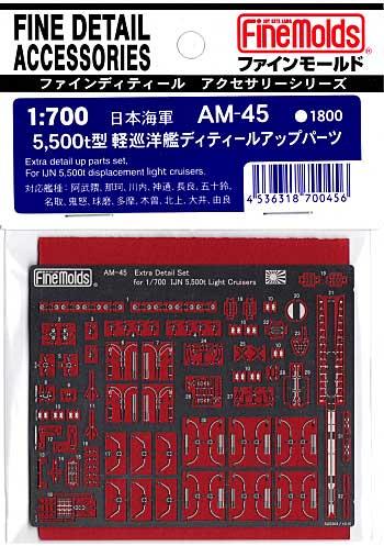 日本海軍 5500t型 軽巡洋艦 ディテールアップパーツエッチング(ファインモールド1/700 ファインデティール アクセサリーシリーズ (艦船用)No.AM-045)商品画像