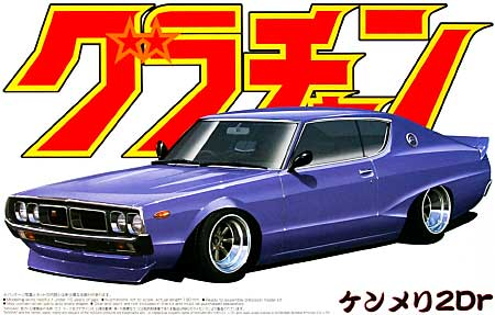 ケンメリ 2Drプラモデル(アオシマ1/24 グラチャン シリーズNo.001)商品画像